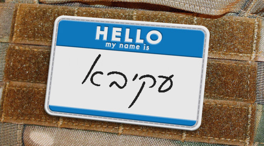 What Is a Hebrew Name, and What Does It Do?